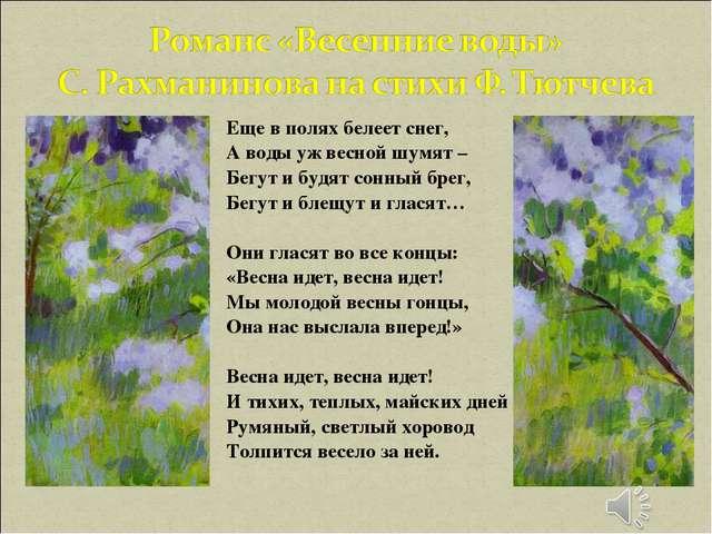 Еще в полях белеет снег, А воды уж весной шумят – Бегут и будят сонный брег,...