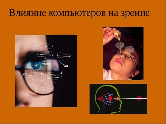 Влияние компьютеров на зрение