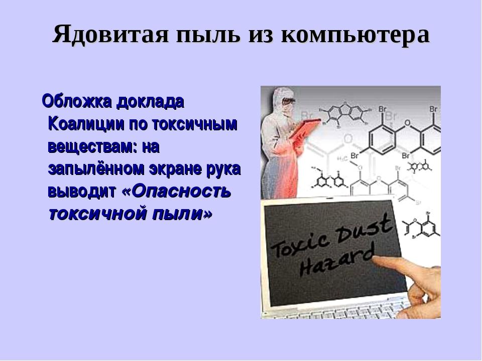 Ядовитая пыль из компьютера Обложка доклада Коалиции по токсичным веществам:...