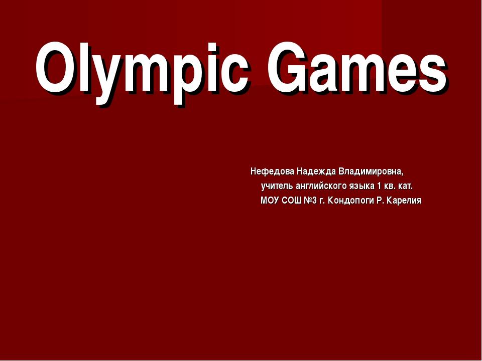 Olympic Games  Нефедова Надежда Владимировна, учитель английского яз...