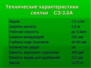 Технические характеристики сеялки СЗ-3,6А