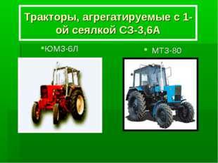 Тракторы, агрегатируемые с 1-ой сеялкой СЗ-3,6А МТЗ-80 ЮМЗ-6Л