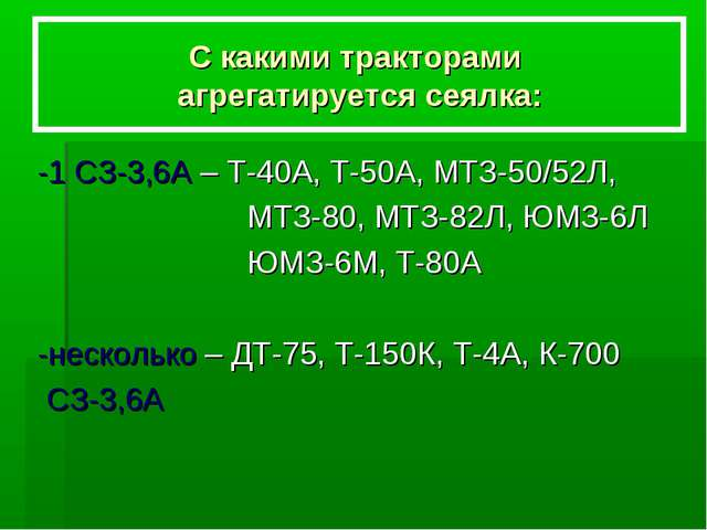С какими тракторами агрегатируется сеялка: -1 СЗ-3,6А – Т-40А, Т-50А, МТЗ-50/...