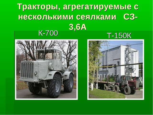 Тракторы, агрегатируемые с несколькими сеялками СЗ-3,6А Т-150К К-700