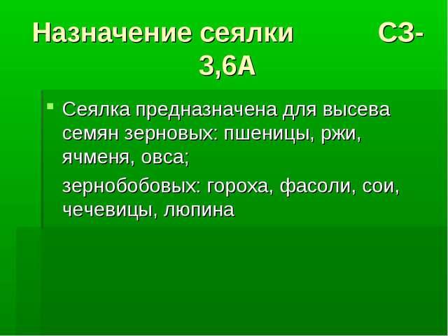 Назначение сеялки СЗ-3,6А Сеялка предназначена для высева семян зерновых: пше...