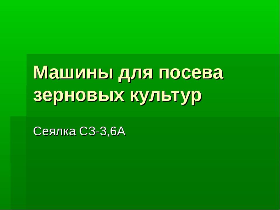 Машины для посева зерновых культур Сеялка СЗ-3,6А