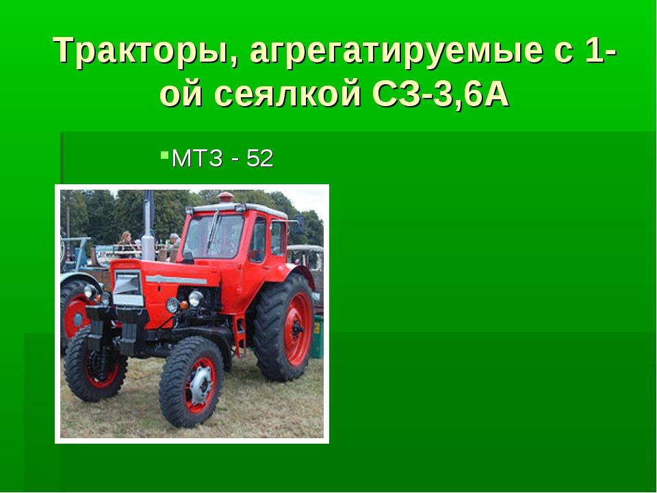 Тракторы, агрегатируемые с 1-ой сеялкой СЗ-3,6А МТЗ - 52
