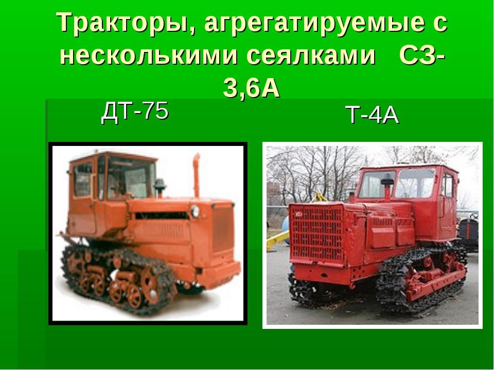 Тракторы, агрегатируемые с несколькими сеялками СЗ-3,6А ДТ-75 Т-4А