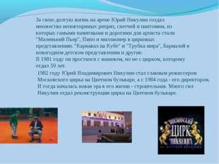 За свою долгую жизнь на арене Юрий Никулин создал множество неповторимых репр