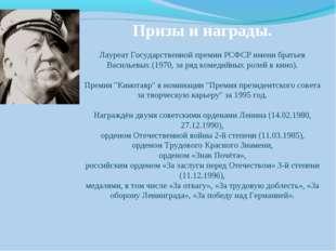 Призы и награды. Лауреат Государственной премии РСФСР имени братьев Васильевы