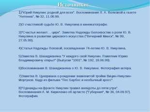 """1)""""Юрий Никулин: родной для всех"""". Воспоминания Л. А. Волковой в газете """"Анте"""