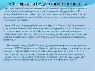 Еще в школе Юрий Никулин занимался в театральном кружке. Служа в армии, он та