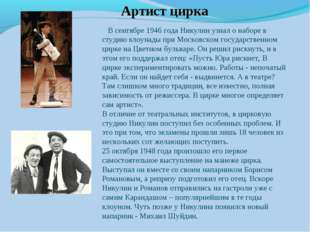 Артист цирка  В сентябре 1946 года Никулин узнал о наборе в студию клоунады