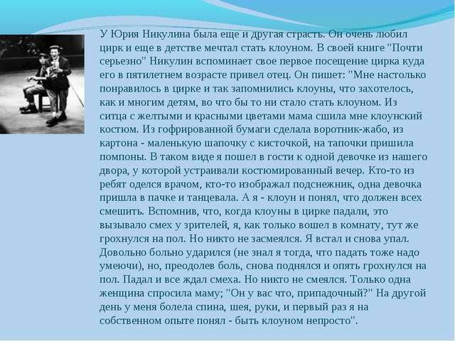 У Юрия Никулина была еще и другая страсть. Он очень любил цирк и еще в детств...