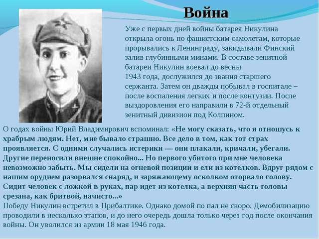 Война Уже с первых дней войны батарея Никулина открыла огонь по фашистским са...