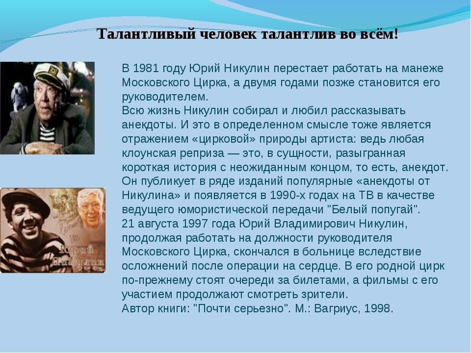 В 1981 году Юрий Никулин перестает работать на манеже Московского Цирка, а дв...