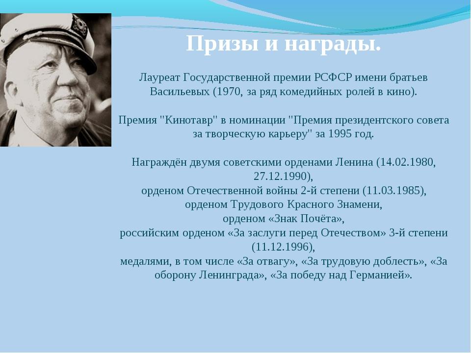 Призы и награды. Лауреат Государственной премии РСФСР имени братьев Васильевы...