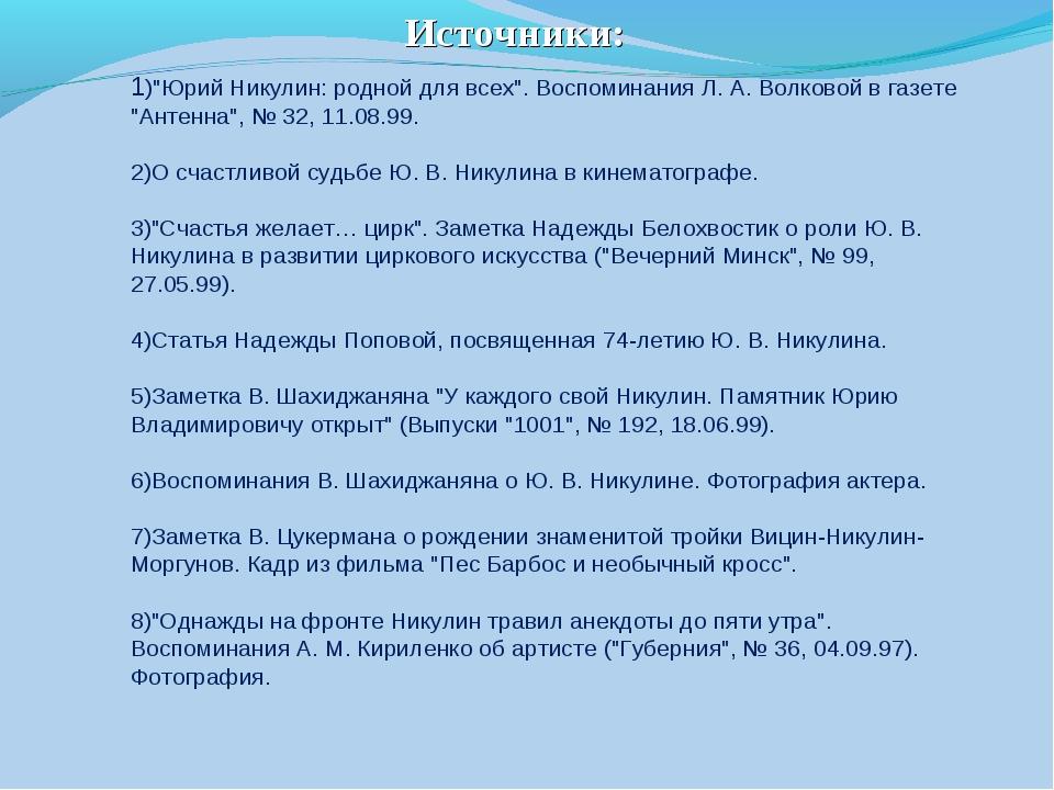 """1)""""Юрий Никулин: родной для всех"""". Воспоминания Л. А. Волковой в газете """"Анте..."""