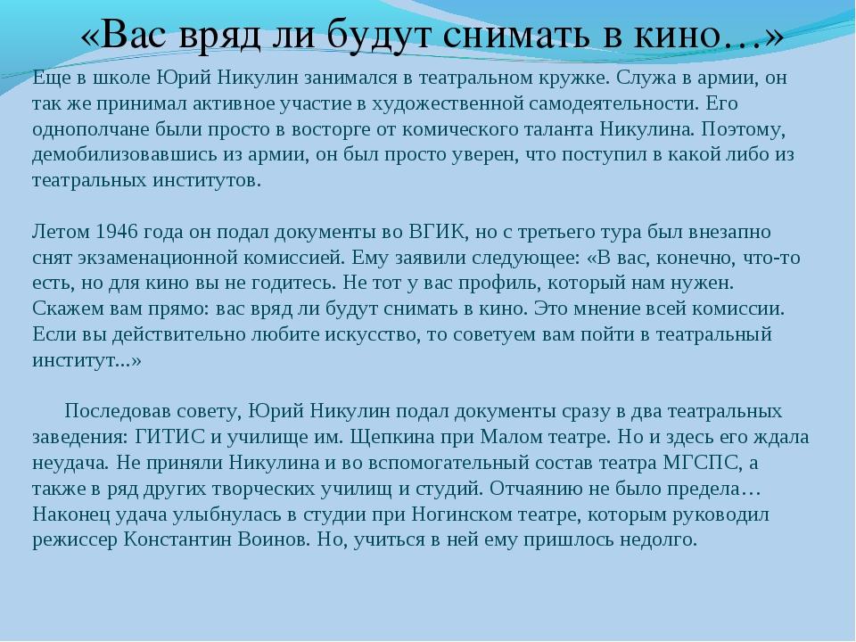 Еще в школе Юрий Никулин занимался в театральном кружке. Служа в армии, он та...