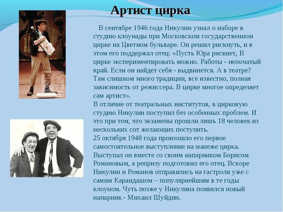Артист цирка  В сентябре 1946 года Никулин узнал о наборе в студию клоунады...