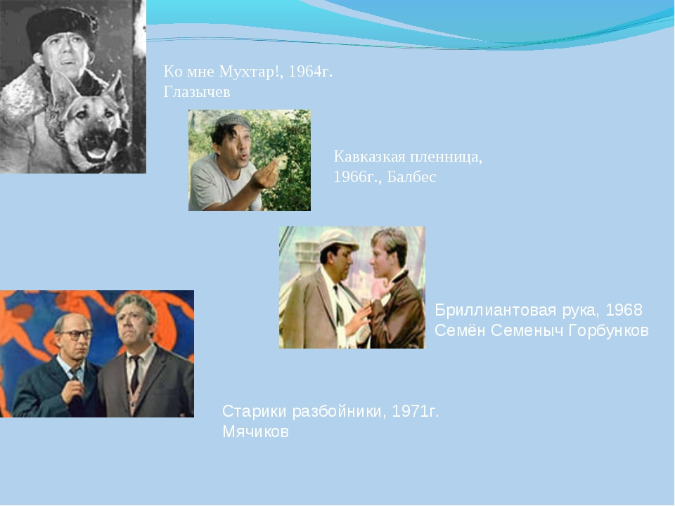 Ко мне Мухтар!, 1964г. Глазычев Кавказкая пленница, 1966г., Балбес Бриллианто...
