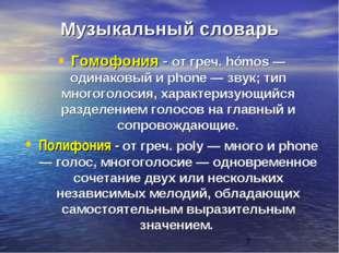 Музыкальный словарь Гомофония - от греч. hómos — одинаковый и phone — звук; т