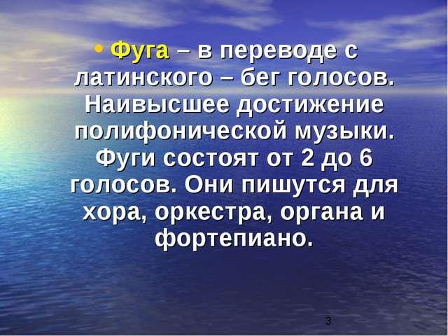 Фуга – в переводе с латинского – бег голосов. Наивысшее достижение полифониче...