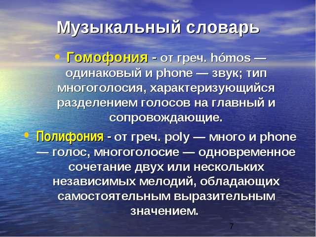 Музыкальный словарь Гомофония - от греч. hómos — одинаковый и phone — звук; т...