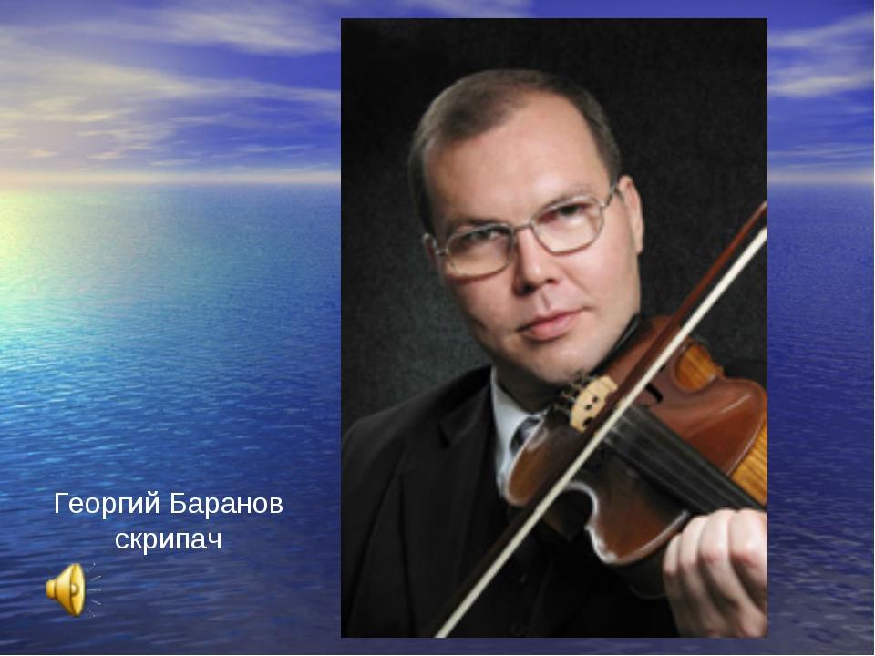 Георгий Баранов скрипач