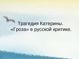 Трагедия Катерины. «Гроза» в русской критике.