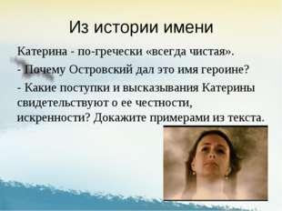 Из истории имени Катерина - по-гречески «всегда чистая». - Почему Островский