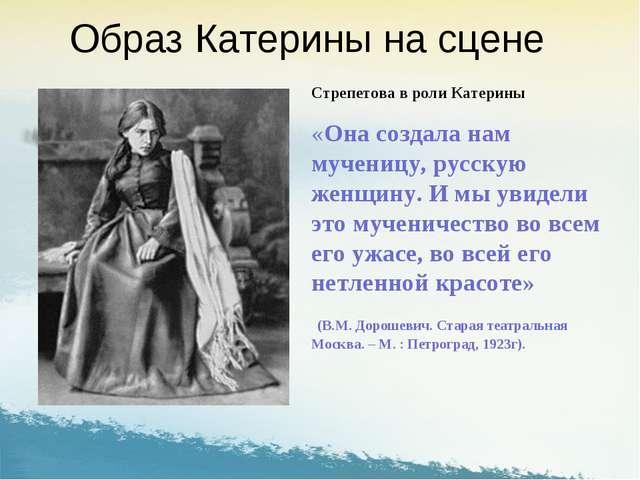 Образ Катерины на сцене Стрепетова в роли Катерины «Она создала нам мученицу,...