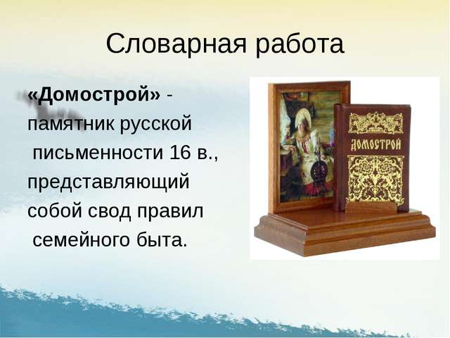 Словарная работа «Домострой» - памятник русской письменности 16 в., представл...