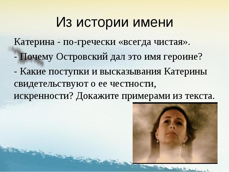 Из истории имени Катерина - по-гречески «всегда чистая». - Почему Островский...