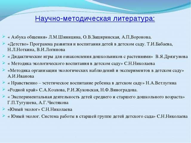Научно-методическая литература: « Азбука общения» Л.М.Шиницина, О.В.Защиринск...