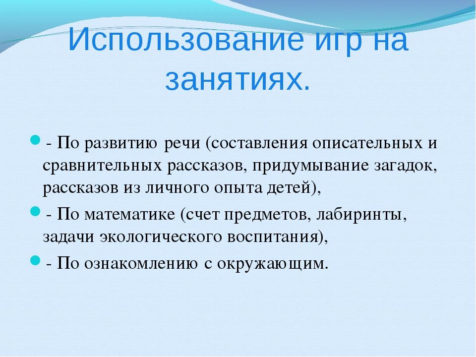 Использование игр на занятиях. - По развитию речи (составления описательных и...