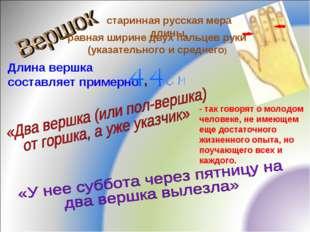 старинная русская мера длины, равная ширине двух пальцев руки (указательного