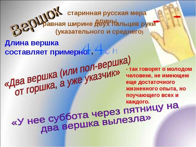 старинная русская мера длины, равная ширине двух пальцев руки (указательного...