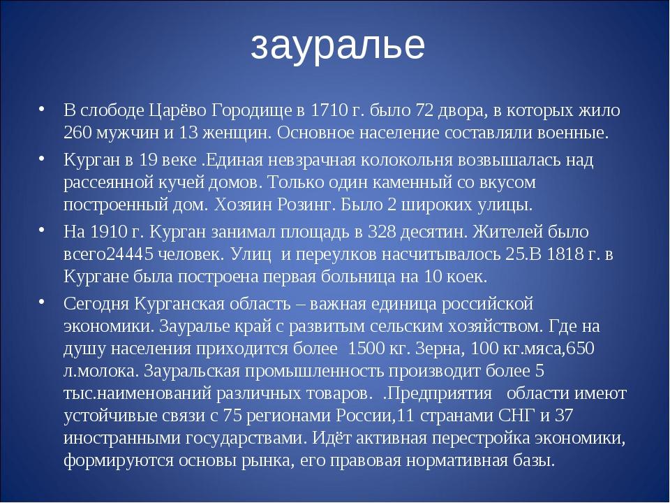 зауралье В слободе Царёво Городище в 1710 г. было 72 двора, в которых жило 26...