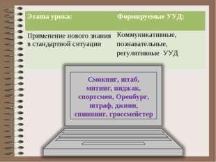 Этапы урока:Формируемые УУД: Применение нового знания в стандартной ситуации