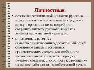 Личностные: осознание эстетической ценности русского языка; уважительное отно
