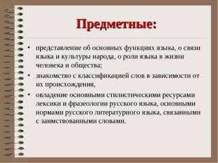 представление об основных функциях языка, о связи языка и культуры народа, о