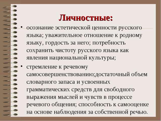 Личностные: осознание эстетической ценности русского языка; уважительное отно...