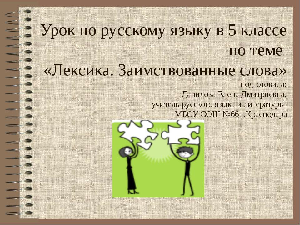 Урок по русскому языку в 5 классе по теме «Лексика. Заимствованные слова» под...