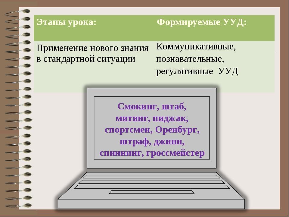 Этапы урока:Формируемые УУД: Применение нового знания в стандартной ситуации...
