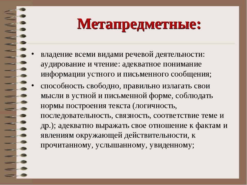 владение всеми видами речевой деятельности: аудирование и чтение:адекватное...
