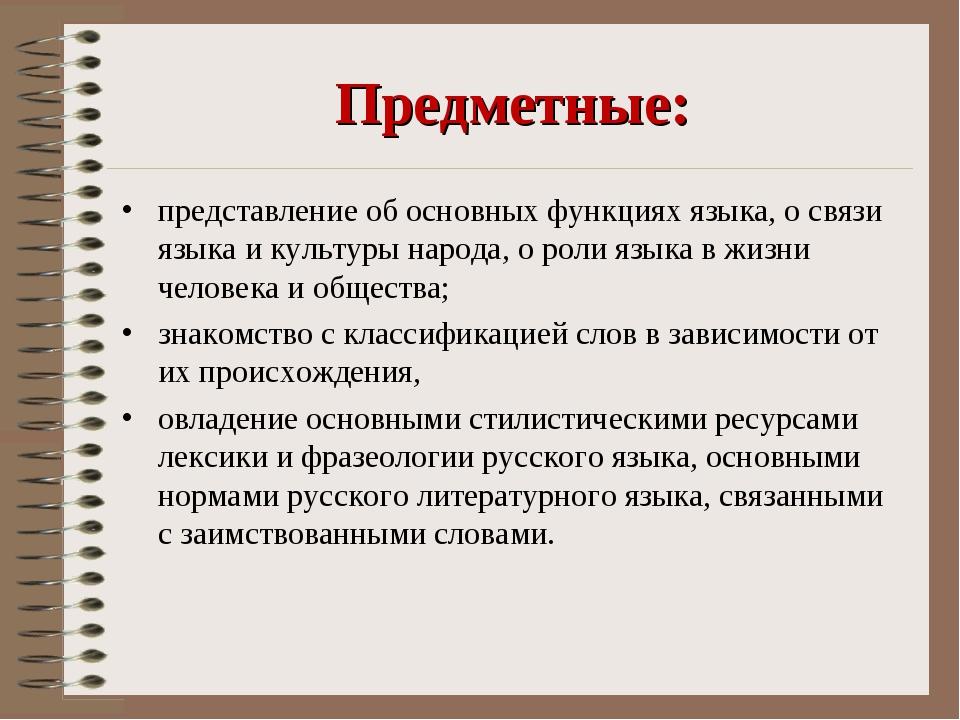 представление об основных функциях языка, о связи языка и культуры народа, о...