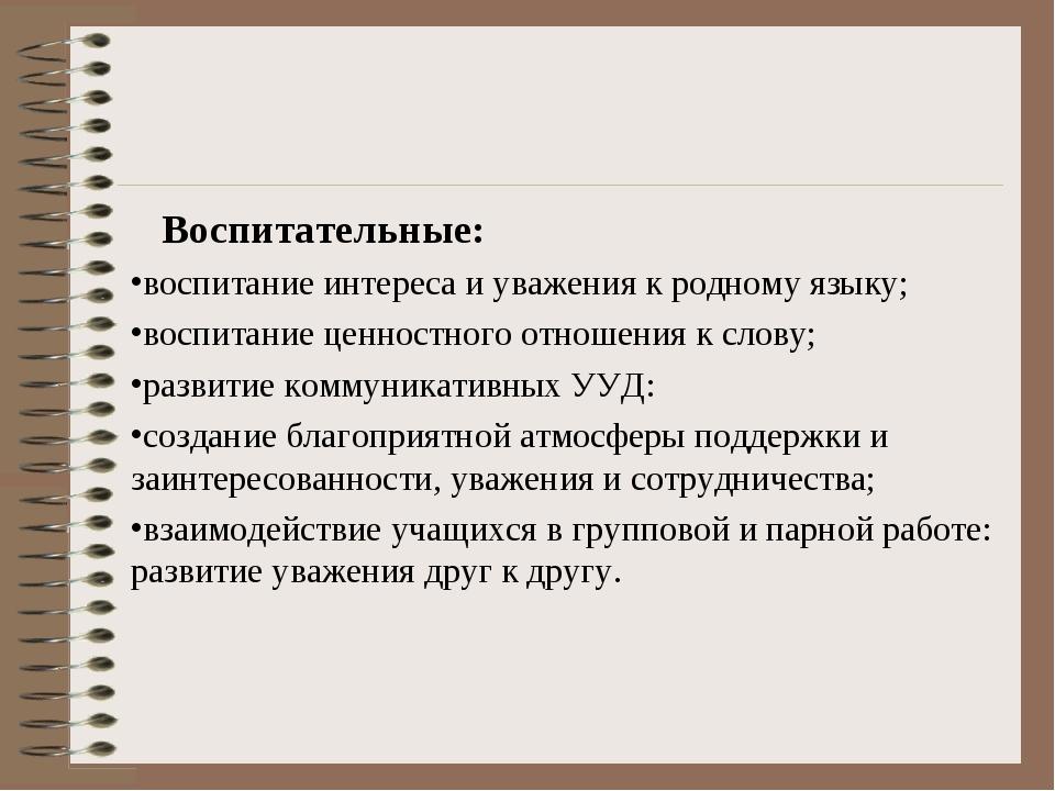 Воспитательные: воспитание интереса и уважения к родному языку; воспитание ц...