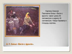 А. П. Белых «Вести с фронта». Картина Алексея Павловича Белых «Вести с фронта