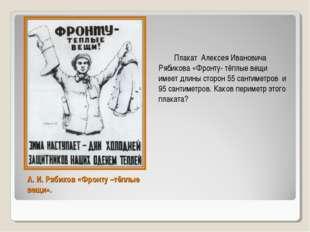 А. И. Рябиков «Фронту –тёплые вещи». Плакат Алексея Ивановича Рябикова «Фронт